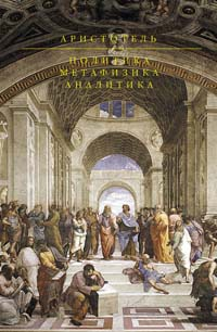 politika-metafizika-analitika-aristotel